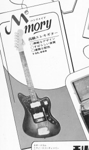 "Early Moridaira advertisement. It says ""Handmade - Mory High Quality Electric Guitar - Excellent Design - Wonderful Sound - Exceptional Finish - 32,000yen"" - so, a little over US$1000 for 1965 Japan. Note this is a very early prototype with rocker switches instead of a toggle switch."